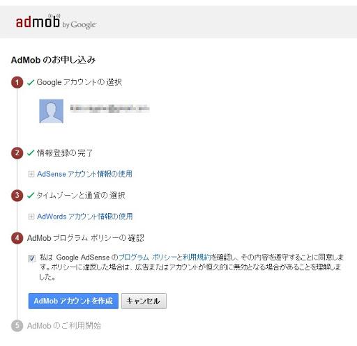 AdMob登録