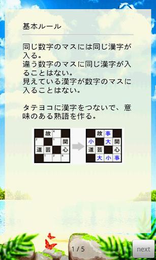 玩解謎App|パズパラ漢字ナンクロ免費|APP試玩