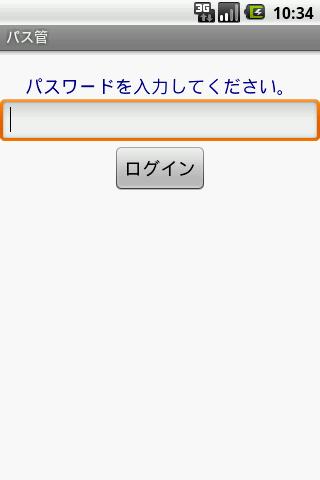 パス管 (パスワード管理ツール)