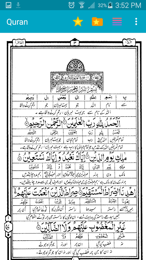 Quran Pak with Urdu Translation Pdf Free Download