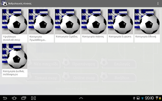 Screenshot of Quiz Soccer