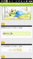 Screenshot of 楽しく学ぼう!えでゅけっち