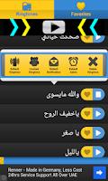 Screenshot of رنات و نغمات حسين الجسمي