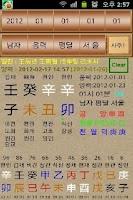 Screenshot of 대박만세력