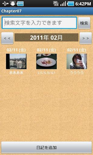 10日でおぼえる Androidアプリ開発入門教室 7章