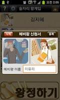Screenshot of [무료] 왕게임