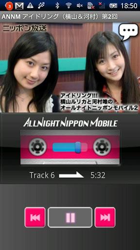 アイドリング横山&河村のオールナイトニッポンモバイル第2回|玩媒體與影片App免費|玩APPs