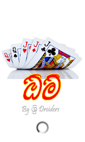 Screenshot of Omi, The card game in Sinhala