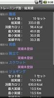 Screenshot of 腹筋割ろうぜ