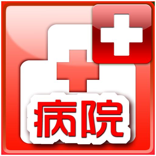 健康の全国病院検索forポケットメディカ LOGO-記事Game