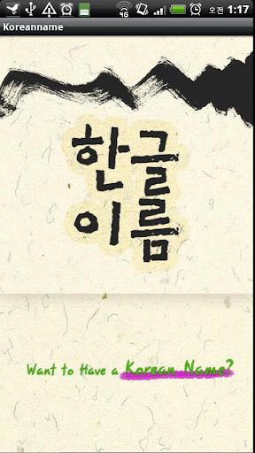 Auto Korean Name Generator