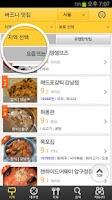 Screenshot of 버즈니 맛집-맛집찾기,맛집추천,검색(윙스푼 정보포함)