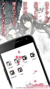 櫻子さんの足下には死体が埋まっているの画像 p1_5