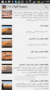تطعيس مرهمات Car wilderness - screenshot