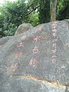 陵水占领石刻
