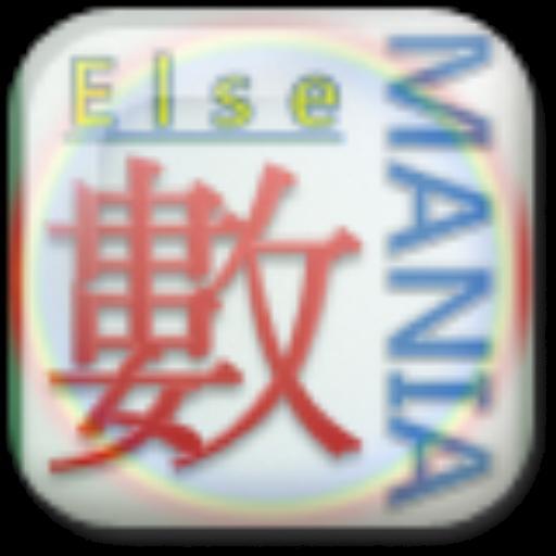數Mania 計算器 工具 App Store-愛順發玩APP