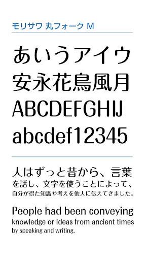 モリサワ 丸フォーク M