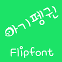 M_BabyPenguin™ Korean Flipfont