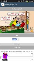 Screenshot of نكت تموت من الضحك