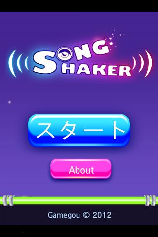 Song Shaker Free(音楽ゲーム)