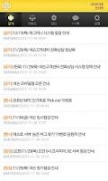 Screenshot of 마영전 모바일