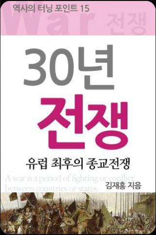 역사의 터닝포인트-30년 전쟁
