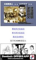 Screenshot of 《江泽民其人连环画集》