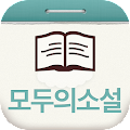 App 텍스트뷰어 모두의소설 텍뷰 APK for Kindle