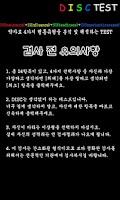 Screenshot of DISC 성격테스트