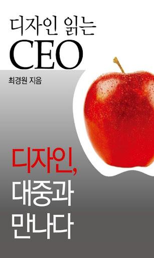 디자인 읽는 CEO 1: 디자인 대중과 만나다