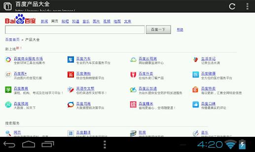 Baidu Browser (APK) - Free Download