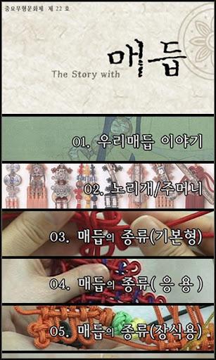 【免費書籍App】한국의전통매듭-APP點子