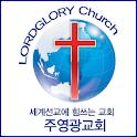 주영광교회