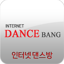 인터넷댄스방, INTERNET DENCE BANG