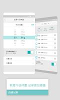 Screenshot of 瘦瘦-健康瘦身减肥顾问