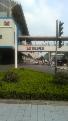 古田三路轻轨站
