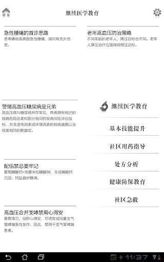 中国社区医师HD