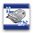 Israeli News English (Ad-Free) icon