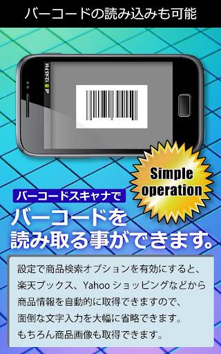【免費商業App】在庫管理Pro 30日間試用版-APP點子