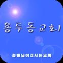 용두동교회 icon