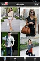 Screenshot of 时尚街拍-搭配达人分享与点评