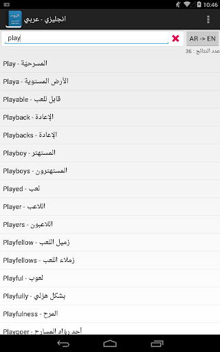 qamos-قاموس-انجليزي-عربي for android screenshot