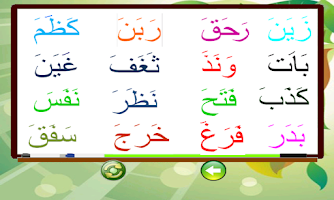 Screenshot of Game Edukasi Belajar Iqro 2