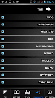 Screenshot of הרב זמיר כהן