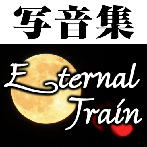 写音集 Eternal Train 攝影 App LOGO-APP試玩