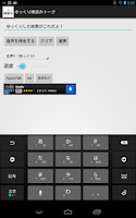 Screenshot of 読み上げ「ゆっくり棒読みトーク」