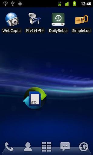 SDSync SD Card 동기화 프로그램