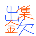 かんたん出欠・集金管理 icon