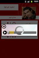 Screenshot of اغانينا العراقية