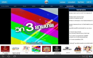 Screenshot of ThaiTV3 for Tablet